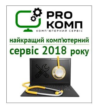 Комп'ютерний сервіс Прокомп