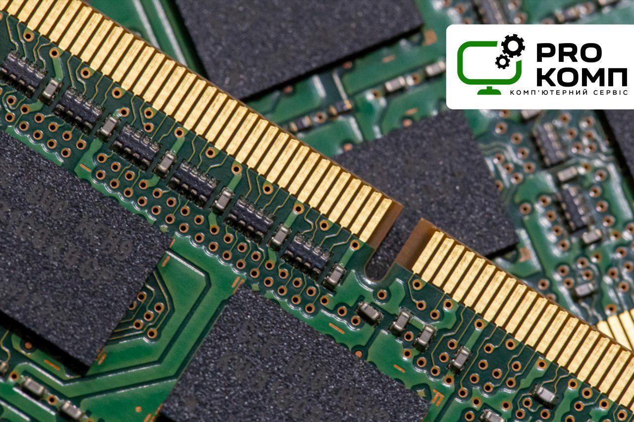 ремонт пам'яті комп'ютера