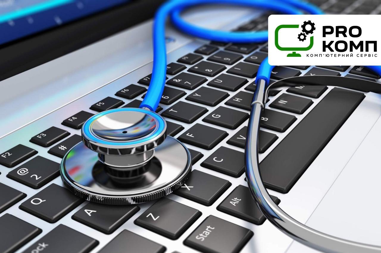 Професійна діагностика ноутбуків