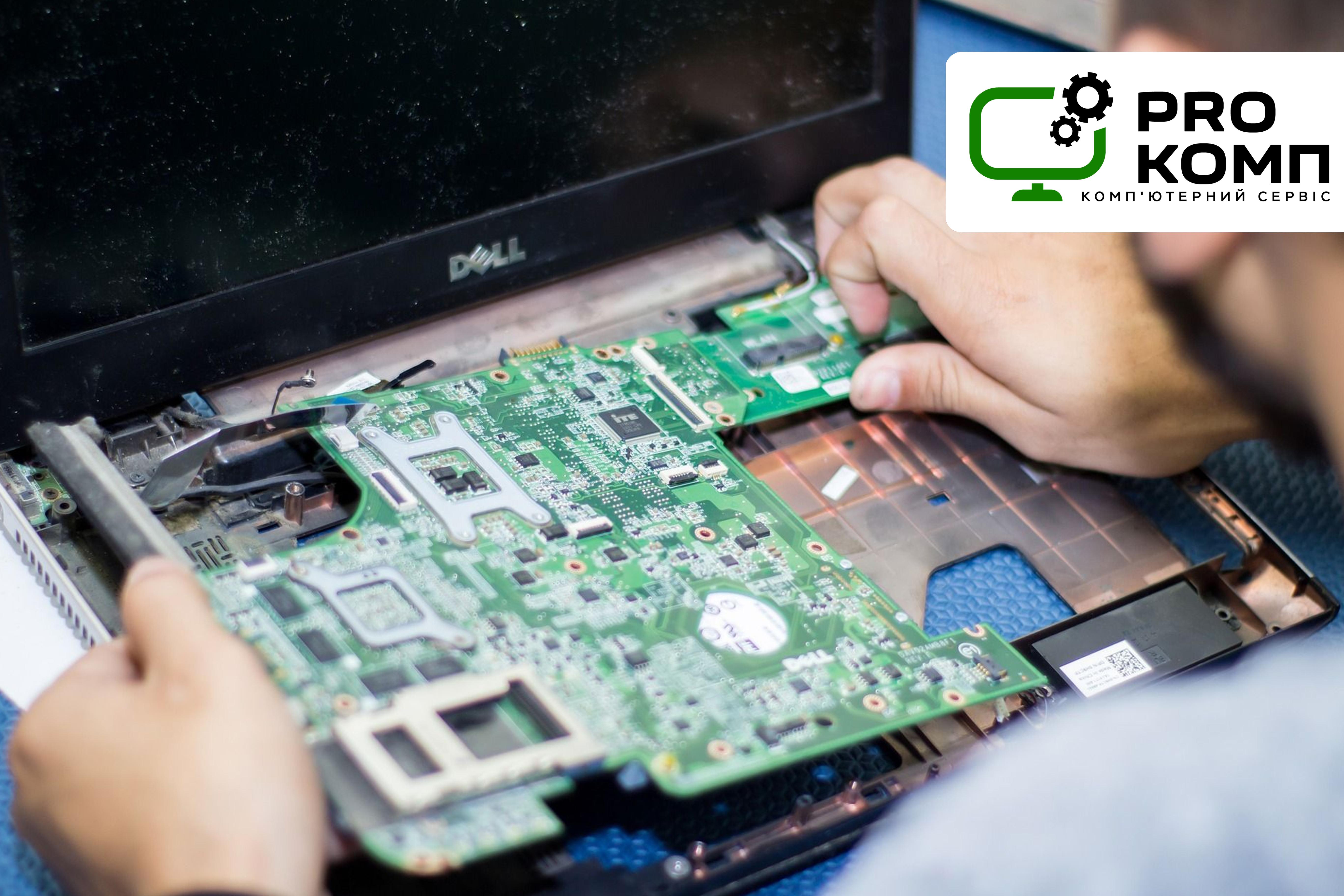 Ремонт ноутбуків у сервісному центрі (Івано-Франківськ) своїми руками- Прокомп